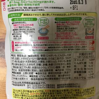 ベビーフード 8食 ①
