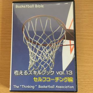 考えるスキルブック vol.13 セルフコーチング 編 バスケッ...