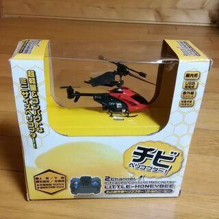 室内用チビラジコン ヘリコプター 新品です。
