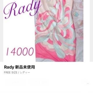 Rady 定価14000