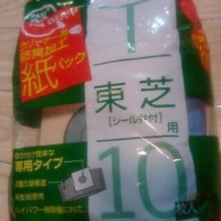 【無料】東芝 掃除機用 紙パック 開封済未使用