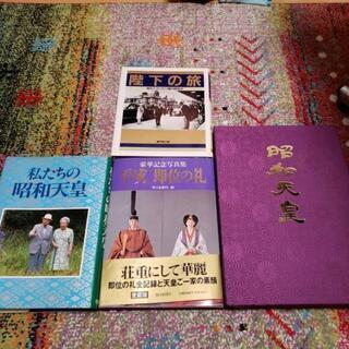皇室 写真集4冊セット