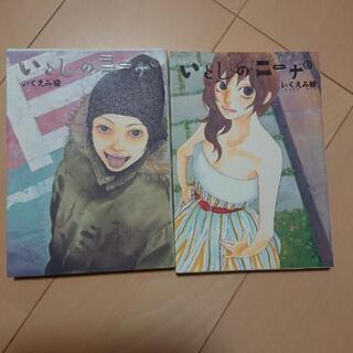 漫画本☆いとしのニーナ 1・2巻 いくえみ綾  幻冬社