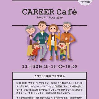 ★横浜市 あざみ野で開催★「人生100歳時代を生きる」をテーマに...