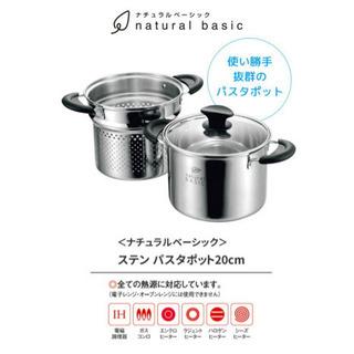 パスタポット IH 鍋 パスタ スパゲティ 麺 20cm ガス火もOK