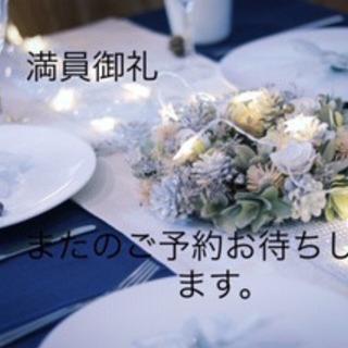 女性満席・男性枠残りわずか【10/27 結婚前向き婚活パー…