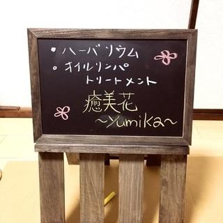 温活ヨモギ蒸し&アロマトリートメント(男性可能) − 京都府