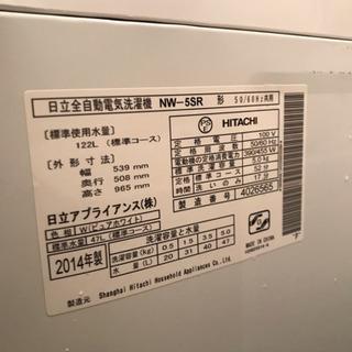 ☆美品・洗濯機☆  HITACHI   2014年製   ¥4000
