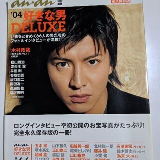 anan 2004 好きな男 deluxe/男優倶楽部 2004...