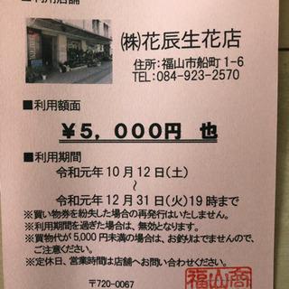花辰生花店5000円券