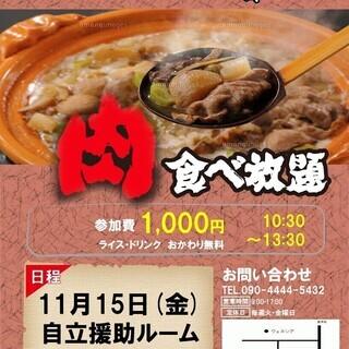 11月開催 肉祭り