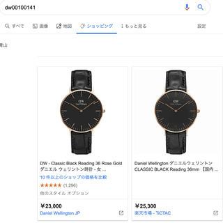 新品箱付き!ダニエルウェリントン 腕時計 DW00100141 − 東京都