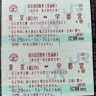 JR東北新幹線 指定席回数券 東京⇔宇都宮 2枚【値下げ】※有効...
