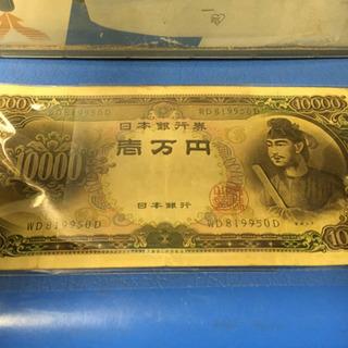 古銭  聖徳太子10,000円札