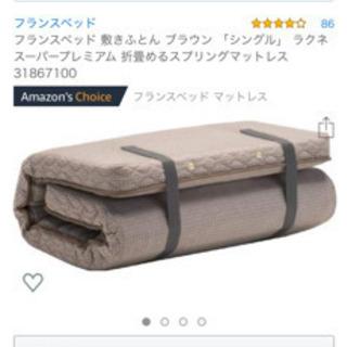 フランスベッド 折畳めるスプリングマットレス