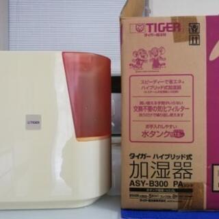 【中古】タイガーハイブリッド式加湿器ASY-B300 PA(ピン...
