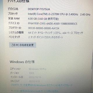 【5,000円引き済】Core i3搭載Office2019認証済 レノボノートパソコン − 愛知県