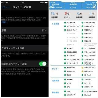 【訳あり】SIMフリー iPhone 7 128GB Silver 美品 バッテリー87% <本体のみ> - 売ります・あげます