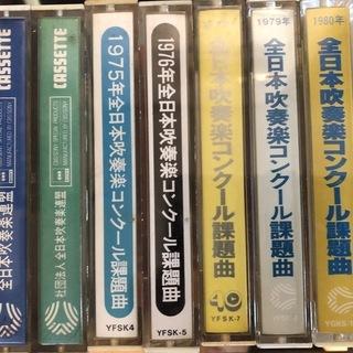 吹奏楽コンクール課題曲カセット