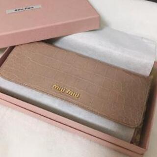miumiu クロコ型 長財布 新品未使用