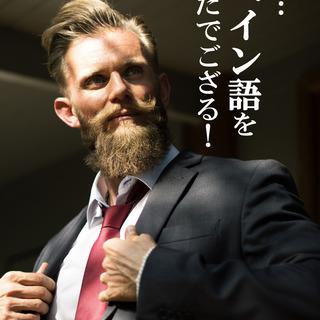 楽しくスペイン語を勉強してみませんか? - 京都市