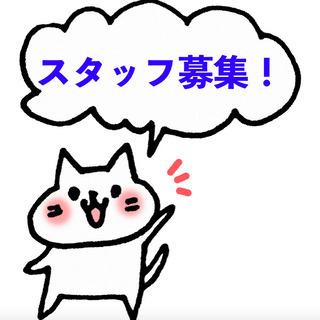 【営業職】最先端の社会貢献事業でスタートアップスタッフ募集!【今...