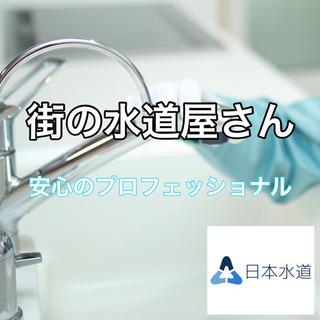 水のトラブル・改善・リフォーム・修理等