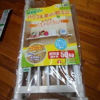 ツッパリ棒未使用品500円‼️おまけ付!