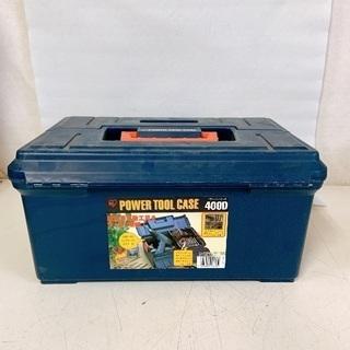【あま市近郊の方限定】 パワーツールケース 400D 工具ボックス