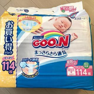 グーン新生児用  お買い得パック114枚