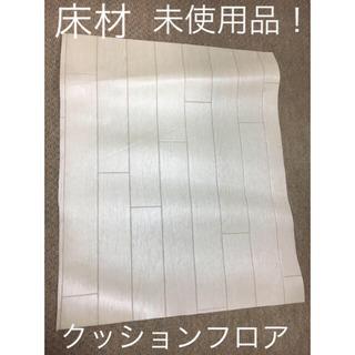 【クッションフロア(白色系)】未使用品