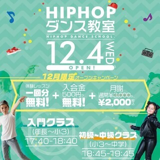 ♪ヒップホップダンス教室♪ キッズ