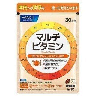ファンケルマルチビタミン30日分★10個セット販売★激安★