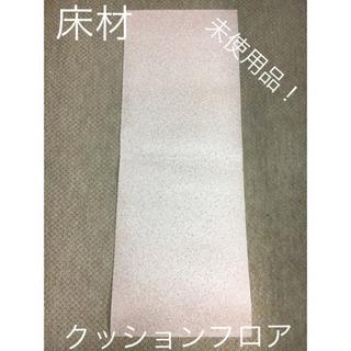 【クッションフロア(白色濁色系)】未使用品