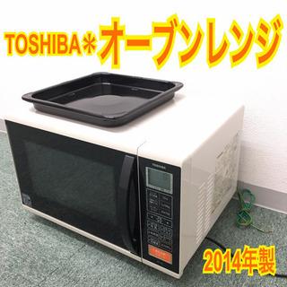 配達無料地域あり*東芝 オーブンレンジ 2014年製*角皿…