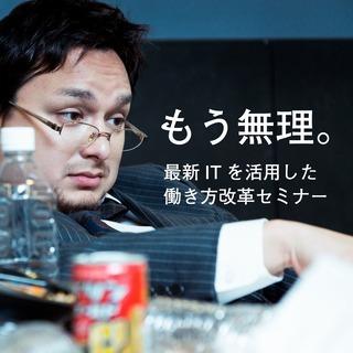 静岡クラウドDay 働き方改革セミナー第2弾