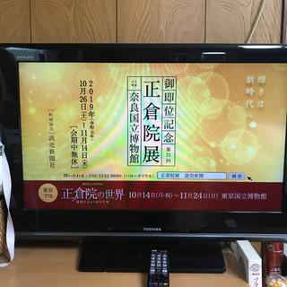 REGZAの32インチ液晶テレビです。