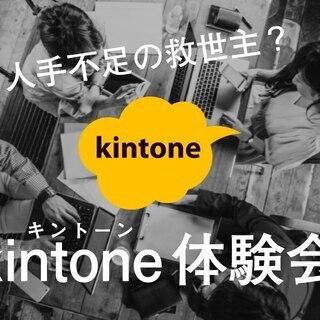 人手不足の救世主?【kintone】体験会#3