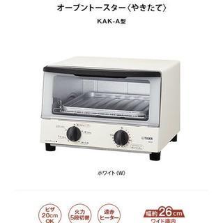新品TIGERオーブントースターKAK-A100W