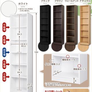 【済】白い本棚高さ180cm