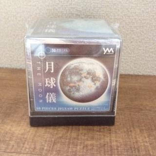 3D球体パズル 月球儀