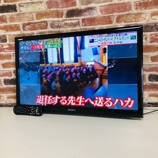 即日受渡可🙆♀️ SONY BRAVIA 32V型 液晶テレビ...