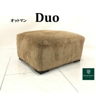 【IDC大塚家具取り扱い品】Duoデュオ オトマン 布ブラウン ...