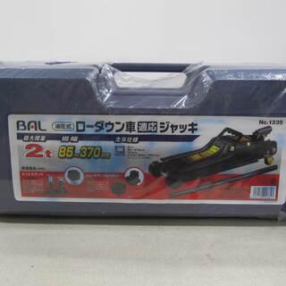 新品  ローダウン車適応ジャッキ BAL 85~370mm…