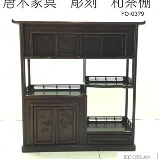 唐木家具 カリン 茶棚 飾り棚 モダンに合わせても◎ Y0-0379