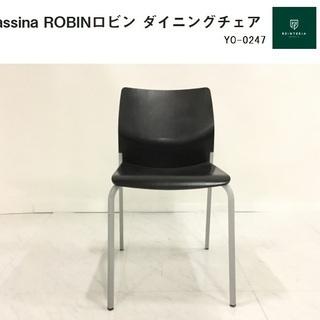 cassina-ixc. カッシーナ ROBIN ダイニングチェ...