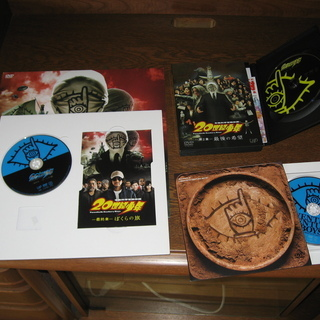 二十世紀少年DVD3組