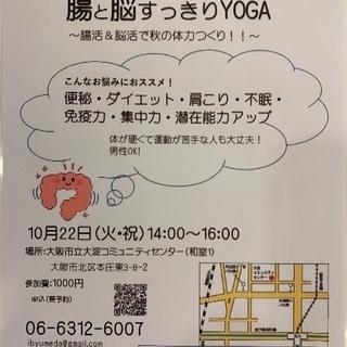 10/22 腸と脳すっきりyoga