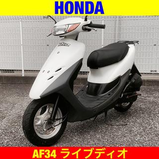※10/25まで30300円引き!ホンダ ライブディオ/HONDA Dio AF34 原付 バイク スクーター の画像