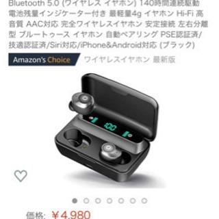 欲しいもの700円引きで買ってくれませんか? - 丸亀市